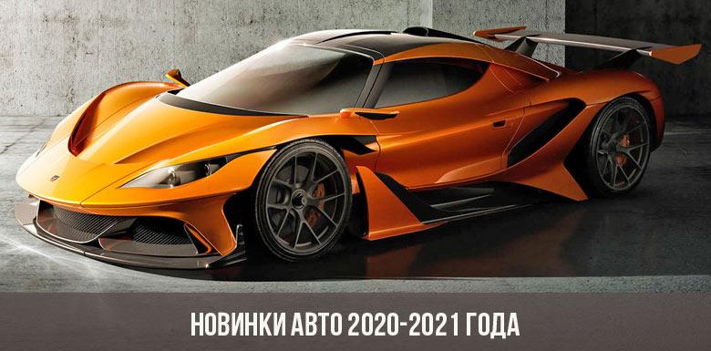Новинки авто 2020-2021 года