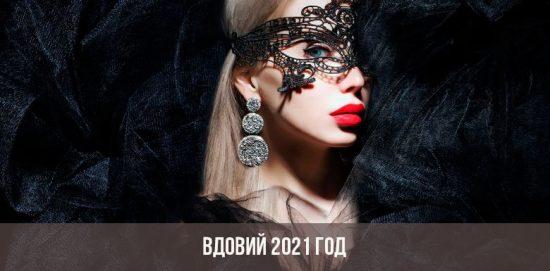 Будет ли 2021 год годом вдовы
