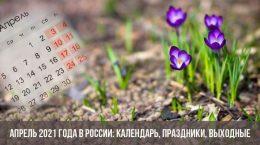 Апрель 2021 года в России: календарь, праздники, выходные