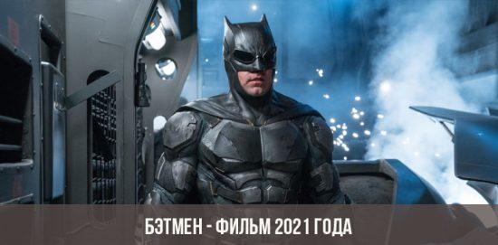 Бэтмен - фильм 2021 года