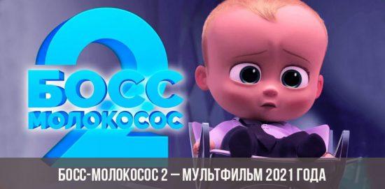 Босс-молокосос 2 – мультфильм 2021 года