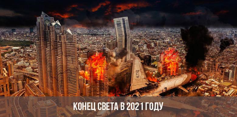 Конец света в 2021 году