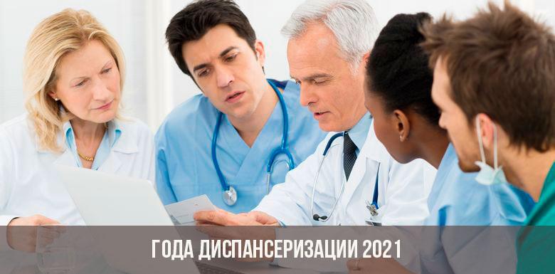 Диспансеризация 2021
