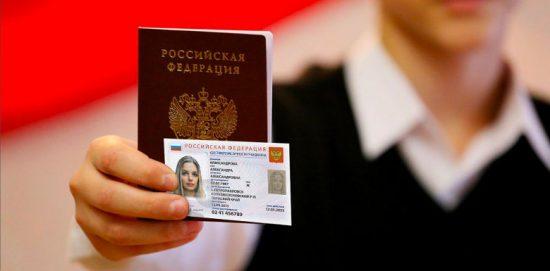 обычный и электронный паспорта