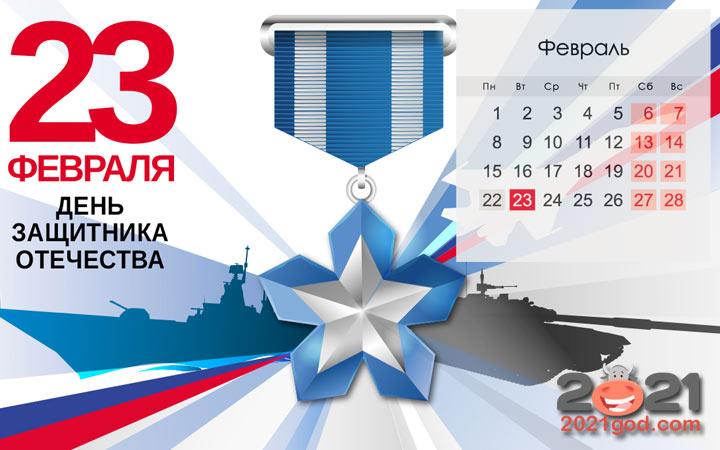 Календарь на февраль 2021 года для России