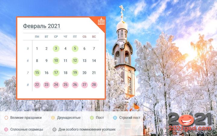 Православный календарь на февраль 2021 года для России