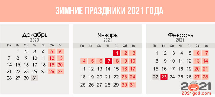 Календарь зимних праздников и выходных для России на 2021 год