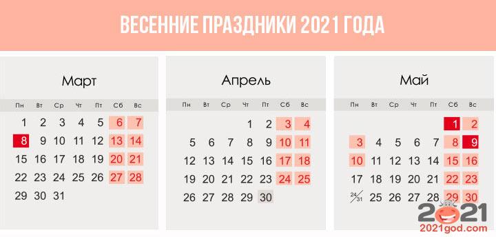 Календарь весенних праздников и выходных для России на 2021 год