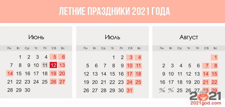 Календарь летних праздников и выходных для России на 2021 год