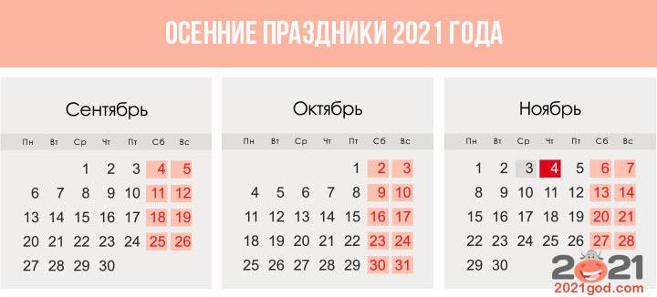 Календарь осенних праздников и выходных для России на 2021 год