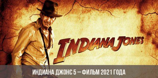 Индиана Джонс 5 – фильм 2021 года
