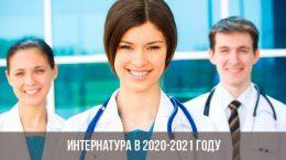 Интернатура в 2020-2021 году
