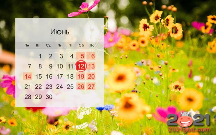 Календарь праздников и выходных на июнь 2021 года