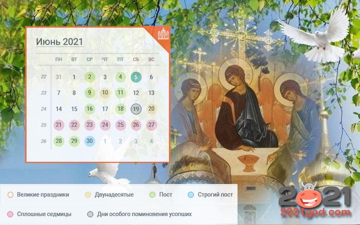 Календарь православных праздников и выходных на июнь 2021 года