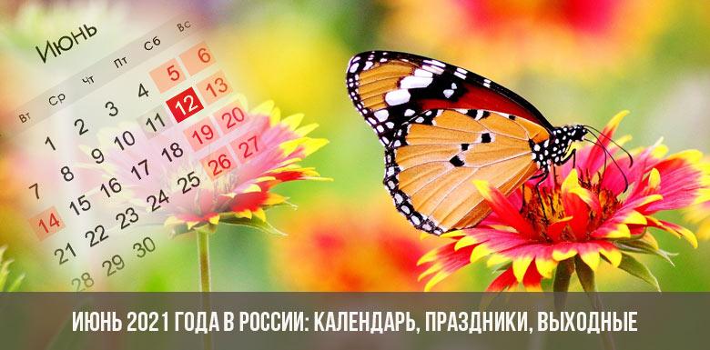 Июнь 2021 года в России: календарь, праздники, выходные