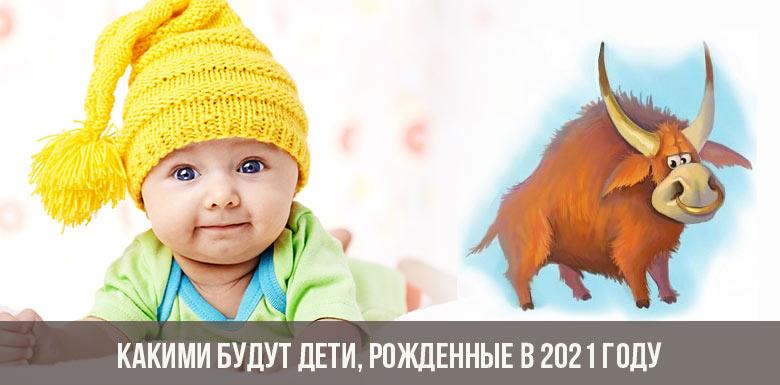 Какими будут дети, рожденные в 2021 году