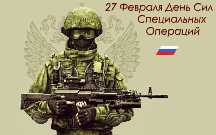 День Сил специальных операций в России