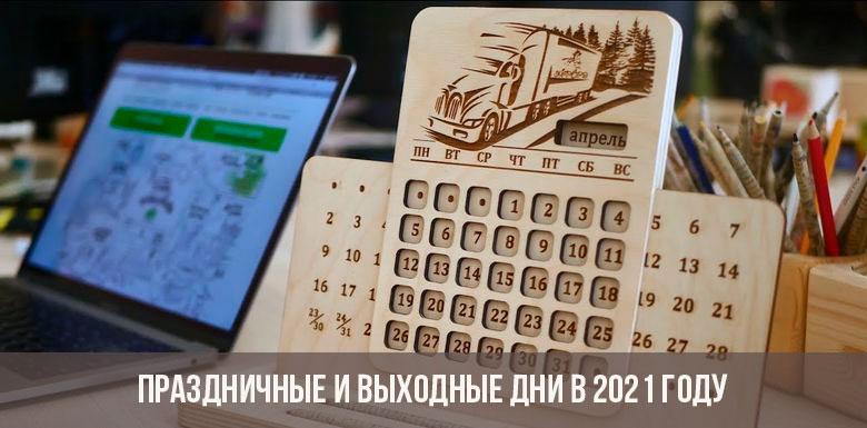 Календарь на 2021 год с праздничными днями
