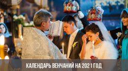 Календарь венчаний на 2021 год