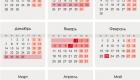 Календарь школьных каникул на 2020-2021 год