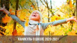 Каникулы в 2020-2021 учебном году