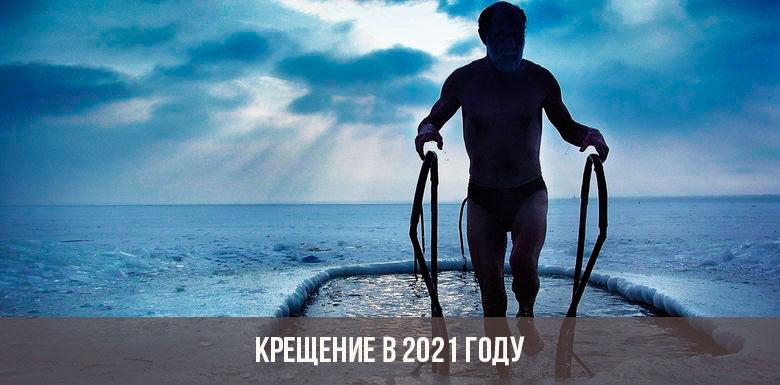 Крещение 2021
