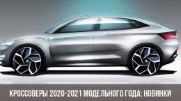 Кроссоверы 2020-2021 модельного года: новинки