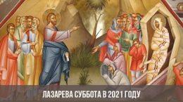 Лазарева суббота в 2021 году