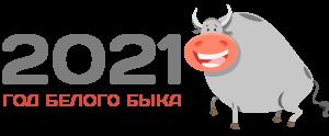 2021 Год Белого быка