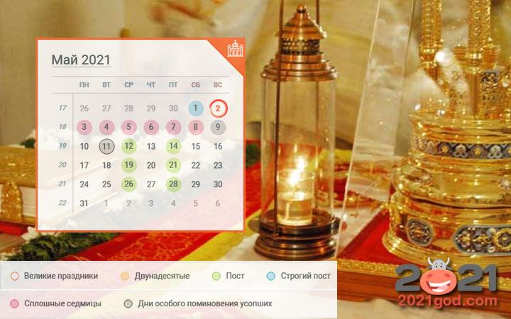 Православный календарь на май 2021 года