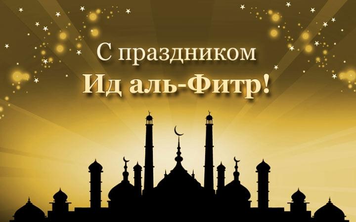 Мусульманские праздники в мае 2021 года