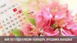 Май 2021 года в России: календарь, праздники, выходные