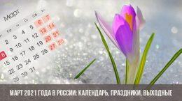 Март 2021 года в России: календарь, праздники, выходные