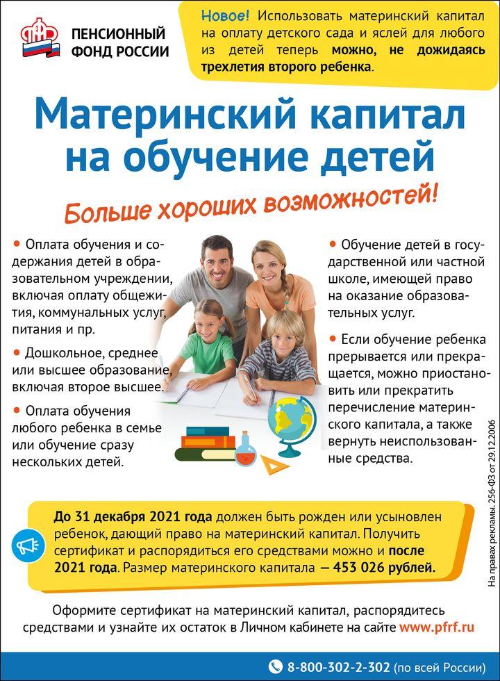 Маткапитал на обучение детей