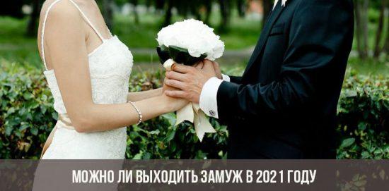 Можно ли выходить замуж в 2021 году