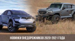 Новинки внедорожников 2020-2021 года