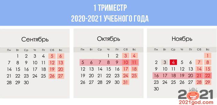Каникулы в 1 триместре 2020-2021 учебного года