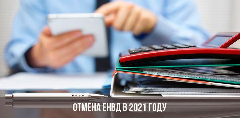 Отмена ЕНВД в 2021 году