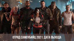 Отряд самоубийц фильм 2021 года
