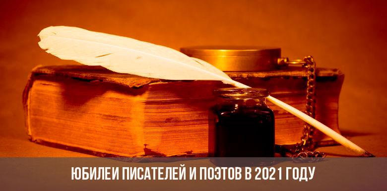Писатели юбиляры 2021