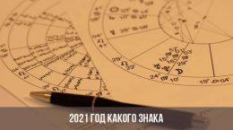2021 год какого знака