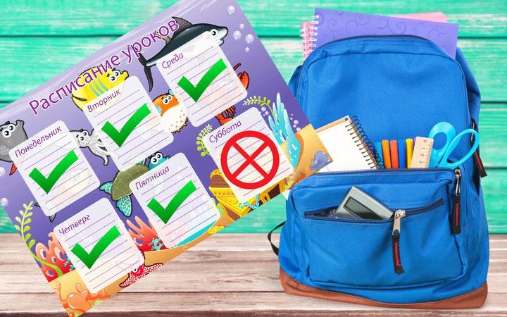 Будет ли обязательная пятидневка в школах России в 2020-2021 учебном году