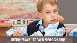 Пятидневка в школах в 2020-2021 году