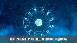 Шуточный гороскоп на 2021 год
