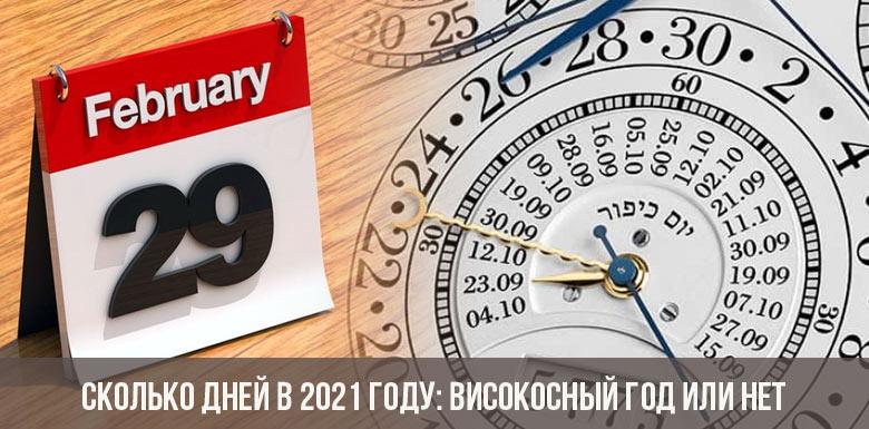 Сколько дней в 2021 году: високосный год или нет