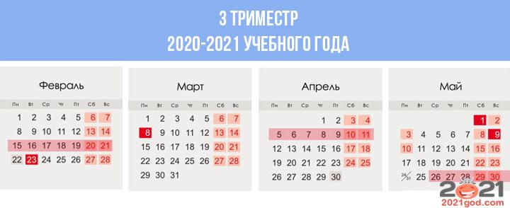 Сколько недель в календаре 3 триместра 2020-2021 учебного года