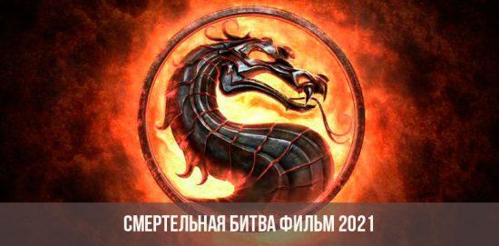 Фильм 2021 года Смертельная битва