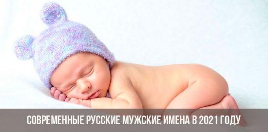 Современные русские мужские имена