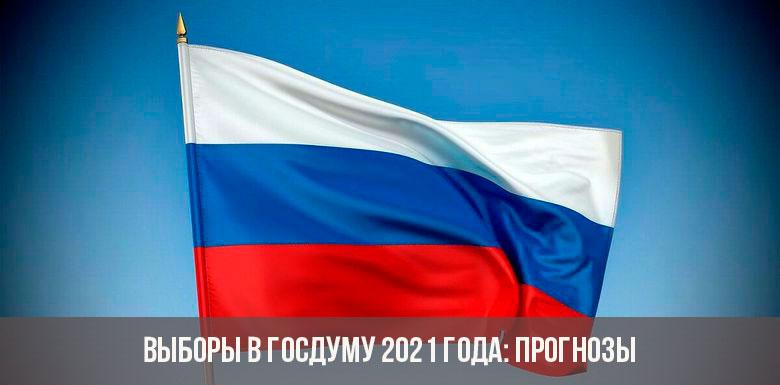 Выборы в Госдуму РФ в 2021 году