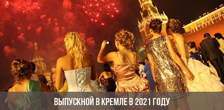 Выпускной в Кремле в 2021 году